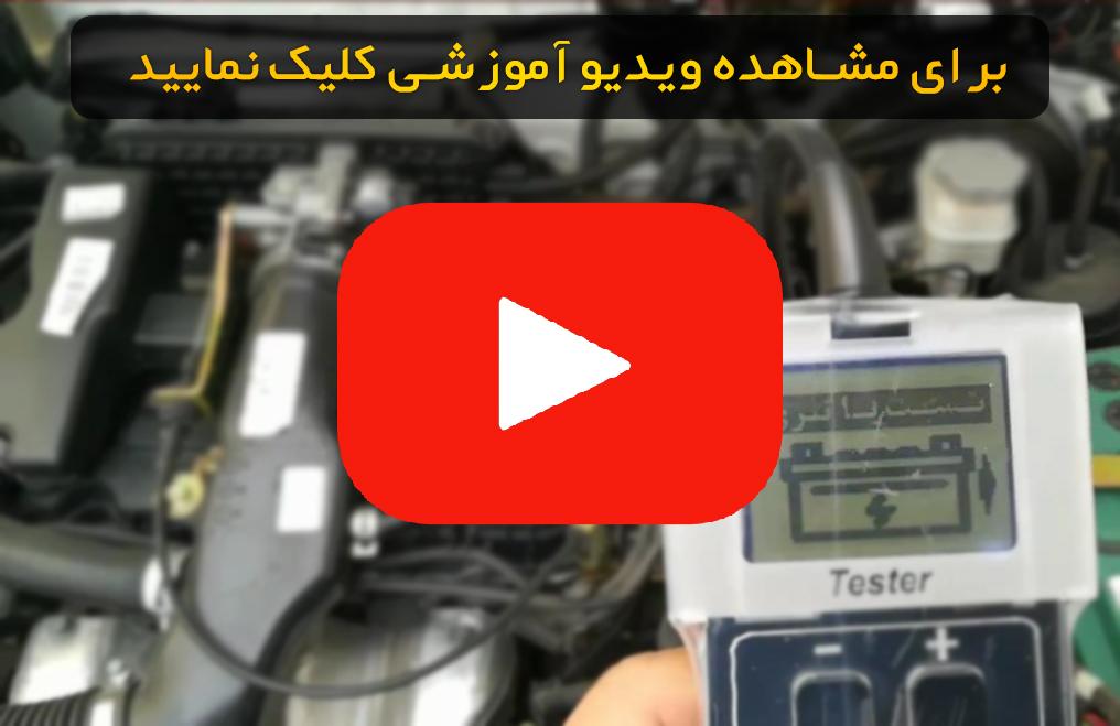 ویدیو آموزشی | تستر | تستر سیم کشی | تستر سیم کشی خودرو | تست سنسور | تست سنسور خودرو